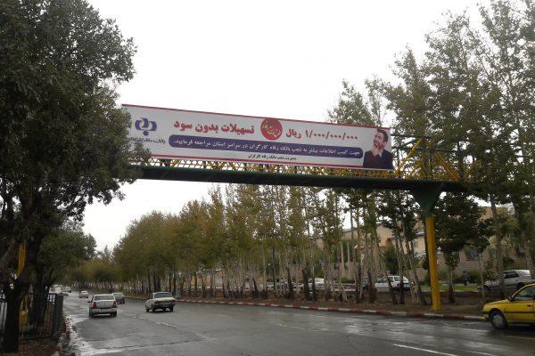 بیلبورد تبلیغاتی پل عابر پیاده بلوار پاسداران سنندج جنب دانشگاه علوم پزشکی دید از میدان آزادی