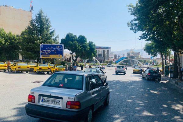 بیلبورد تبلیغاتی میدان آزادی شهر سنندج ابتدای خیابان آبیدر